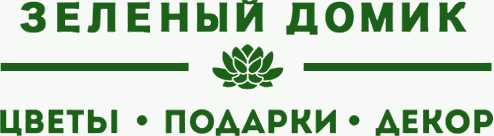 """Интернет магазин цветов """"Зеленый домик"""""""